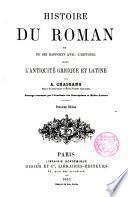 Histoire du roman et de ses rapports avec l'histoire dans l'antiquité grecque et latine