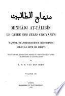 Minhādj aṭ-ṭālibīn